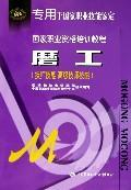 mill workers (skilled technicians and senior technicians skills)(Chinese Edition): BEN SHE.YI MING