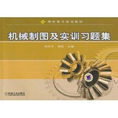 mechanical drawing. and training problem sets(Chinese Edition): NAN LING LING YANG HONG