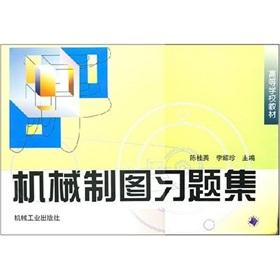 Mechanical Drawing Problem Set(Chinese Edition): CHEN GUI YING