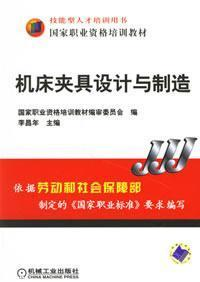 national vocational qualification training materials: design and: LI CHANG NIAN