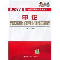 2011 special materials in the civil service entrance examination: application of the calendar year ...