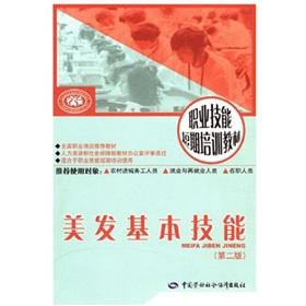 short-term vocational skills training materials: hair basic: CHEN A HONG