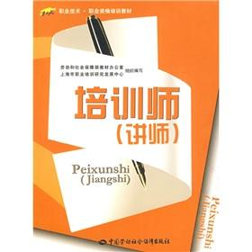 vocational technical vocational qualification training materials: trainer (instructor)(Chinese ...