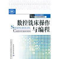 vocational training materials work preparation materials: CNC: ZHANG ZHI MIN