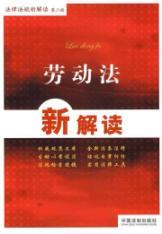 A New Interpretation of Labour Law (2nd edition)(Chinese Edition): ZHONG GUO FA ZHI CHU BAN SHE