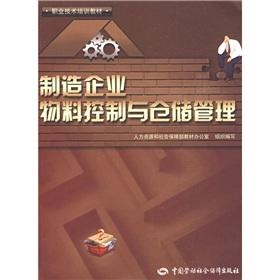 vocational and technical training materials: manufacturing material control and warehouse ...