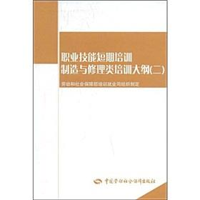 vocational skills training for manufacturing and repair of short-term training program class (2)(...