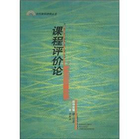 Books of contemporary teacher education: curriculum evaluation: LI YAN BING