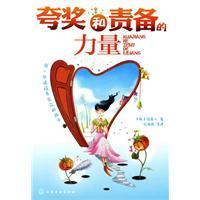 power of praise and blame(Chinese Edition): HAN)SHANG ZHEN ER XUAN HAI YAN YI