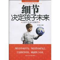 details determine their children s future(Chinese Edition): LI SHAO CONG