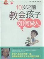 10 teach children how to behave before: HAN)WEN LONG LIN