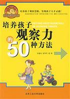 cultivate children s observation of the 50 methods(Chinese Edition): WU JIAN GUANG CUI HUA FANG