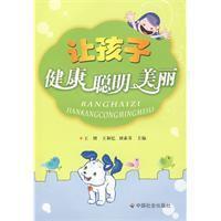 smart beautiful healthy children(Chinese Edition): WANG HE YI LIU SU FEN WANG ZENG DENG