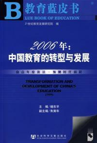 Education Blue Book 2006: China Education Reform and Development (with CD-ROM)(Chinese Edition): ...