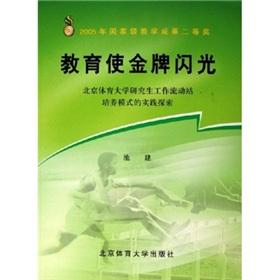 education to make gold flash: work station of Beijing Sport University Graduate Practice training ...