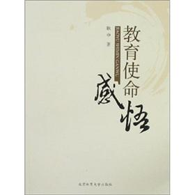 educational mission sentiment(Chinese Edition): GENG SHEN