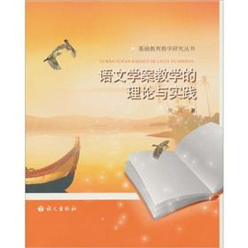 philological theory and practice of case teaching(Chinese Edition): NI GANG