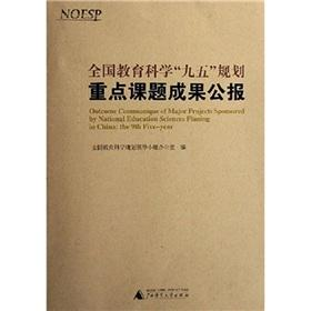 National Education Science. Ninth Five-Year Plan focus on outcomes Gazette(Chinese Edition): QUAN ...