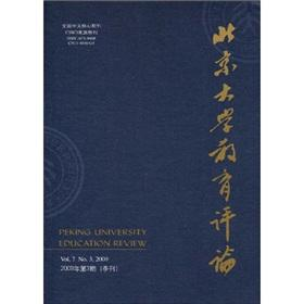 Peking University Education Review (2009. 3 quarterly)(Chinese Edition): BEI JING DA XUE