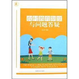 Q A and issues in rural education system(Chinese Edition): DONG ZHI FENG