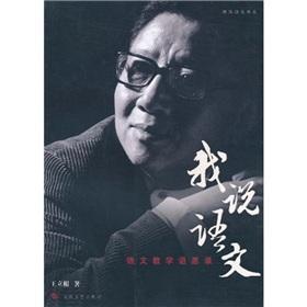 I said. the language(Chinese Edition): WANG LI GEN