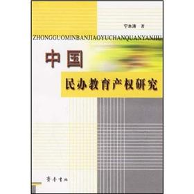 property rights of private education in China(Chinese Edition): NING BEN TAO