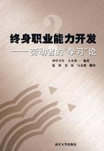 lifelong vocational ability development: the workers to learn on the(Chinese Edition): RI)TIAN ...