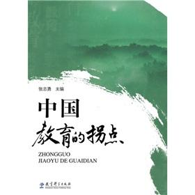 turning point of China s education(Chinese Edition): ZHANG ZHI YONG