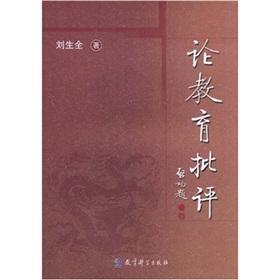 On Education Criticism(Chinese Edition): LIU SHENG QUAN