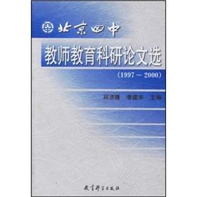 Beijing four research papers in the election of Teacher Education (1997 ~ 2000)(Chinese Edition): ...