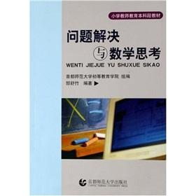 problem solving and mathematical thinking(Chinese Edition): GAO SHU ZHU