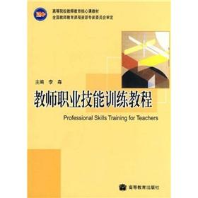 vocational skills training for teachers in tutorial(Chinese Edition): LI SEN