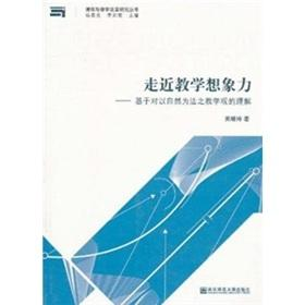 approached the teaching of imagination: Based on: WU XIAO LING