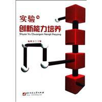 experiment and innovation culture(Chinese Edition): CHEN ZHAO FANG