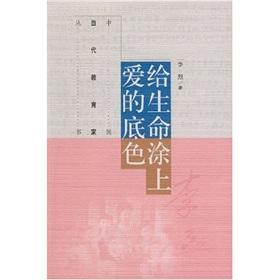 painted to the life and love the background(Chinese Edition): LI LIE