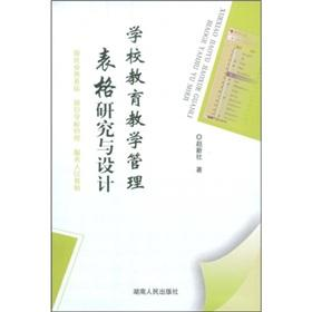 management form of school education and design(Chinese: ZHAO XIN SHE