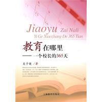 Education Where: a principal of 365 days(Chinese Edition): WU ZI JIAN