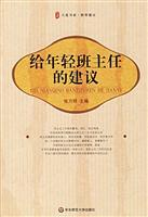 suggestions to the young teacher(Chinese Edition): ZHANG WAN XIANG