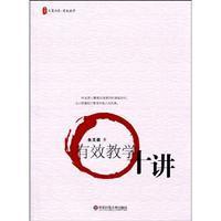 Big Summer Book Series Effective Teaching: Effective Teaching Ten Lectures(Chinese Edition): YU WEN...
