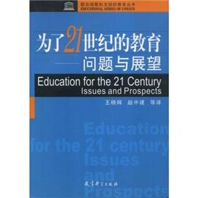 UNESCO Education Series Education for the 21st Century: Problems and Prospects(Chinese Edition): ...