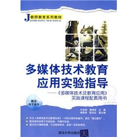 experimental guide educational applications of multimedia technology: YE LIANG MING