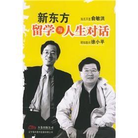 New Oriental study and life dialogue(Chinese Edition): YU MIN HONG XU XIAO PING