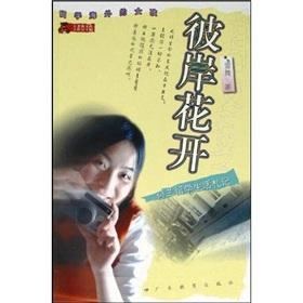 Bana open girls studying abroad: the Netherlands notes Student Life(Chinese Edition): XUE WU