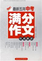 test out the latest five years writing the authority interpretation(Chinese Edition): SUN YUE RAN
