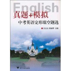 Zhenti + Analog: English cloze test questions: WANG LI YI