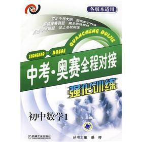 docking in intensive training throughout the test Orsay (Junior High School Mathematics 1)(Chinese ...