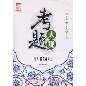 New Standard Grand exam: the test of physical(Chinese Edition): LIU QIANG