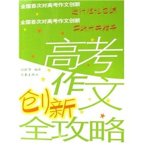 college entrance essay Innovation Raiders(Chinese Edition): SI XIN HUA