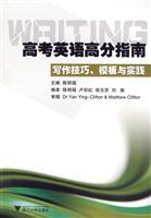 college entrance English score guide: writing skills.: CHEN MING YAO