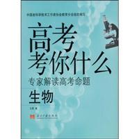 Biology - What is your entrance exam(Chinese Edition): WANG YONG